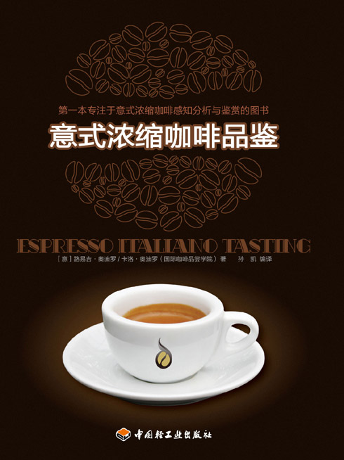 Espresso Italiano Tasting Chinese