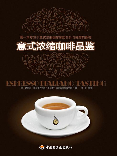 Espresso Italiano Tasting Chinese